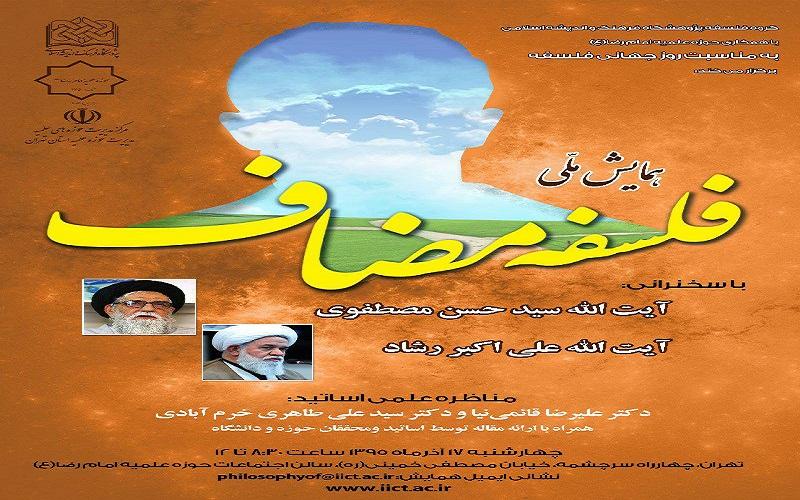 به مناسبت روز جهانی فلسفه؛ همایش ملی فلسفه مضاف در حوزه علمیه امام رضا(ع) تهران