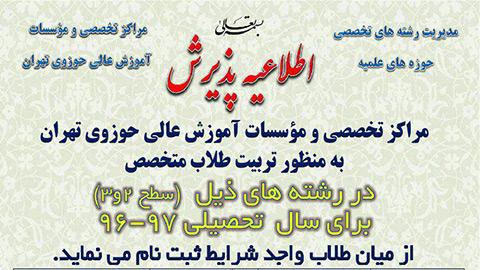 اطلاعیه پذیرش مراکز تخصصی و موسسات آموزش عالی حوزوی تهران
