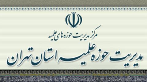 مدیریت حوزه علمیه استان تهران با صدور اطلاعیه ای، امضای سند 2030 یونسکو را محکوم کرد.