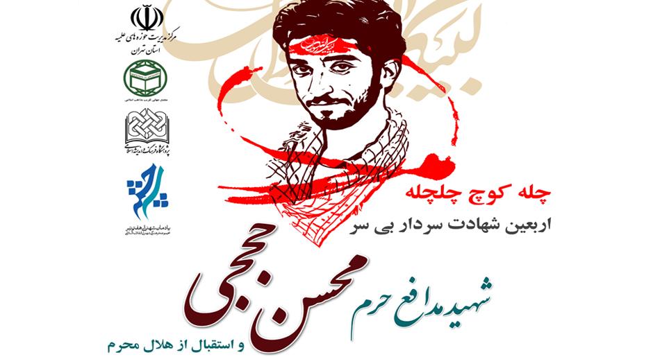 برگزاری اربعین سردار بی سر شهید مدافع حرم محسن حججی