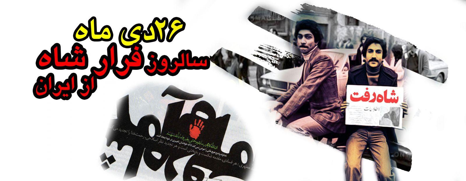 26 دی ماه سالروز فرار شاه معدوم از ایران