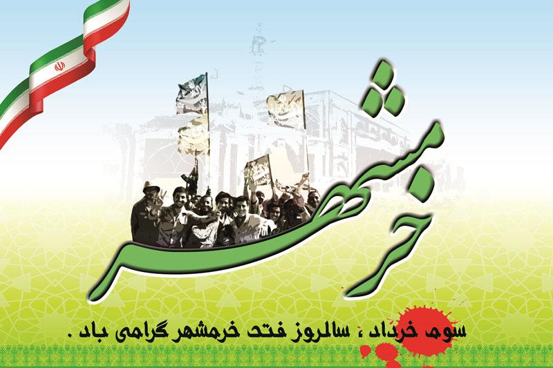 بیانیه مرکز مدیریت حوزه علمیه استان تهران  به مناسبت سوم خرداد روز ملی مقاومت و ایثار