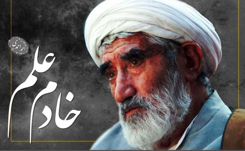 بزرگداشت علمی و معرفتی حجت الاسلام و المسلمین دکتر احمدی برگزار می شود
