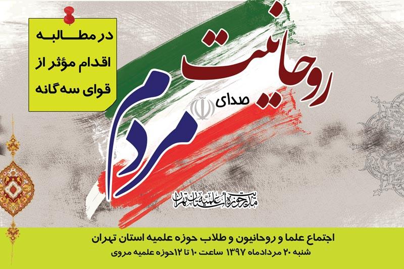 بیانیه تجمع طلاب و روحانیون حوزه علمیه استان تهران در مطالبه اقدام مؤثر از قوای سهگانه در برابر مفسدان اقتصادی