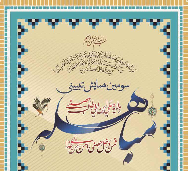 سومین همایش تبیینی مباهله در تهران برگزار می شود