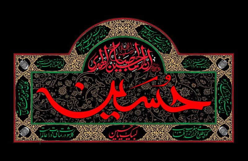فرارسیدن ماه محرم ایام سوگواری سرور آزادگان جهان امام حسین (ع) برعموم شیعیان آن حضرت تسلیت باد.