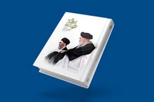 آغاز فروش اینترنتی؛  کتاب «روایت رهبری» منتشر شد