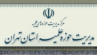 حوزه علمیه تهران: وزیر ارشاد با روزنامه هتاک به امام جمعه تهران برخورد کند