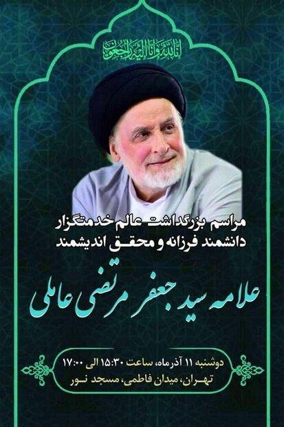 مراسم بزرگداشت مرحوم علامه سید جعفر مرتضی عاملی فردا در مسجد نور تهران برگزار می شود.